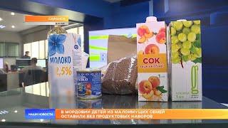 В Мордовии детей из малоимущих семей оставили без продуктовых наборов