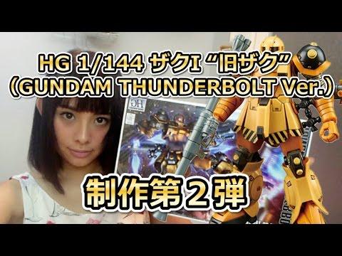 ザクⅠ(Thunderbolt ver.制作第2弾/Gunpla Building