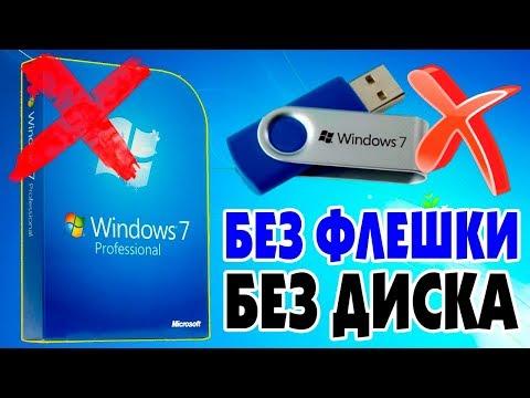 Как установить Windows 7 без флешки и диска