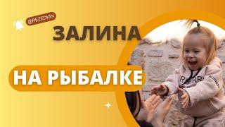 Залина идет на рыбалку. Веселое видео для детей
