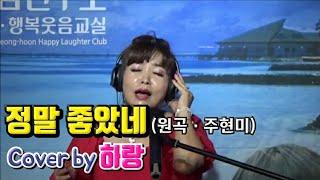 정말 좋았네 (주현미) - cover by 하랑 (노래하는 행복MC)