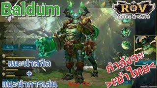 Garena RoV Vn-รีวิวBaldumแทงค์ตัวใหม่ที่กำลังจะเข้าไทย