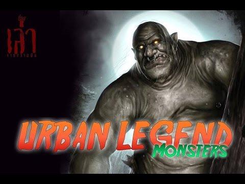 ตำนาน พื้นบ้าน สุดสยอง Urban Legend (ตอนที่ 3) | เรื่องเล่าจากความมืด Ep:56
