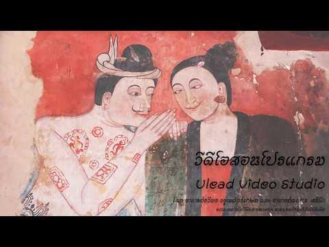 สอนการตัดต่อวิดีโอด้วยโปรแกรม Ulead Video Studio 11
