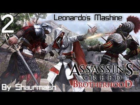 Assassin's Creed Brotherhood - Уничтожение Машин Леонардо - 2