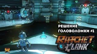 Ratchet & Clank – Решение головоломки #1 (Корабль Феникс)  (PS4)
