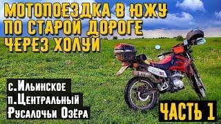 Мотопоездка из Шуи в Южу по старой дороге через Холуй. Ивановская область. Часть 1