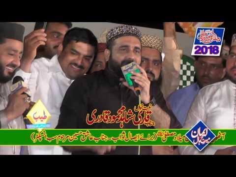 jashan-sohne-de-hd-naat-by-qari-shahid-qadri---tayyab-production---at-shahkot-12-july2018
