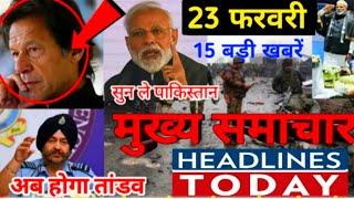 Today breaking News | 22 Feb 2019 | Aaj ki taja khabar, aaj ka taja smachar, aaj ki breaking khabar