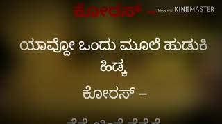 Alladsu Alladsu Kannada Karaoke song with lyrics.CHOWKA FILM