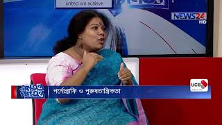 Discussion about Pornography Control Laws of Bangladesh
