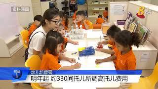 幼儿培育署明年起 约330间托儿所调高托儿费用