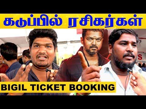 எங்களை நல்லா ஏமாத்துராங்க - BIGIL Ticket Booking குறித்து விஜய் ரசிகர்கள் ஆவேசம்..! | Vijay l HD