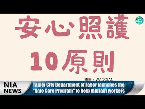 1016 NIA影音新聞-中文