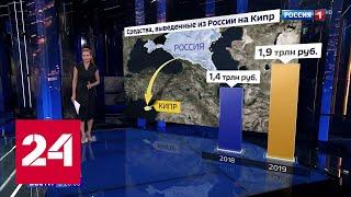 Кипр больше не налоговый рай: Россия выходит из соглашения - Россия 24