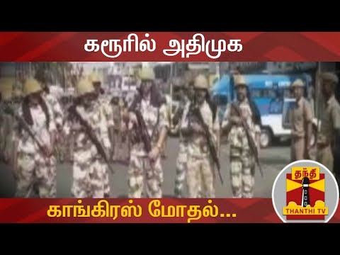 கரூரில் அதிமுக-காங்கிரஸ் மோதல்... | Karur | AIADMK | Congress | Thanthi TV