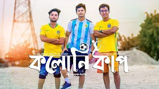 Colony Cup | Full Episode | FIFA World Cup 2018 | Bangla Natok 2018 | Niloy Alamgir | Sabbir Arnob