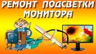 Orqa LCD monitor. Ta'mirlash orqa LCD monitor.