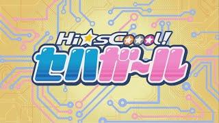【公式】Hi☆sCoool! セハガール PV (高画質バージョン)