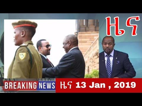 Breaking: Daily Ethiopian news ዜና ( 13 January , 2019)  DW Amharic/ Pm Abiy Ahmed / Ethiopia ZENA