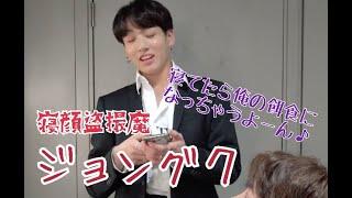 【BTS 日本語字幕】ヒョン達の脅威 チョン・ジョングク