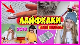 Полезные ЛАЙФХАКИ ДЛЯ ШКОЛЫ / Школьные лайфхаки Снова в школу 2018