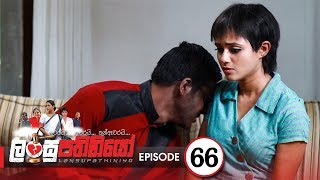 Lansupathiniyo | Episode 66 - (2020-02-25) | ITN Thumbnail