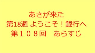 連続テレビ小説 あさが来た 第18週 ようこそ 銀行へ 第108回 あらすじ...