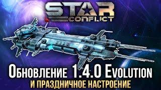 Star Conflict - Обновление 1.4.0 Evolution и праздничное настроение