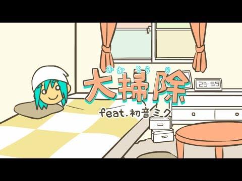 Winter Cleaning feat. Hatsune Miku / DECO*27