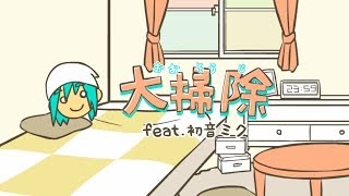 DECO*27 - 大掃除 feat.初音ミク / Winter Cleaning feat. Hatsune Miku...