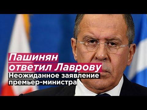 ПАШИНЯН ОТВЕТИЛ ЛАВРОВУ.