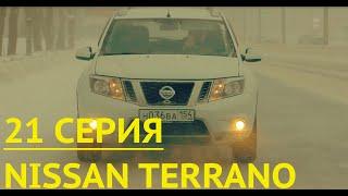 Автообзор Ниссан Террано (Nissan Terrano): замена и выбор подходящего масла!