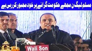 I can bring down the govt whenever I want - Asif Zardari - Dunya News
