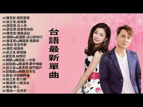 2020 台語新歌排行榜 - 百聽不膩 taiwanese songs-陳思安-借問愛情\翁立友-迷魂香\謝宜君-女人命\陳思安-情路過站\楊靜vs莊振凱-決心對你行