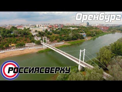 город оренбург знакомства
