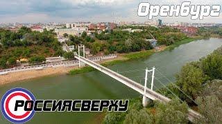 Россиясверху - Оренбург
