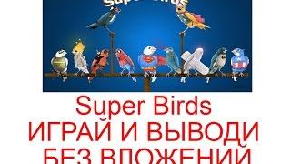 Найди Слова Птицы 1