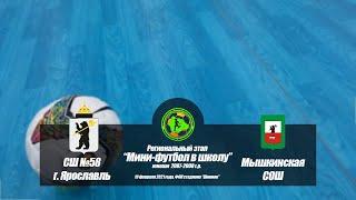 Матч за 1 место мини футбол в школу СШ 58 Мышкинская СОШ счет 4 1
