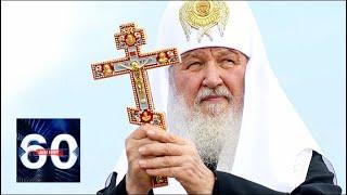 ОФИЦИАЛЬНО! РПЦ разорвала отношения с Константинополем. 60 минут от 16.10.18
