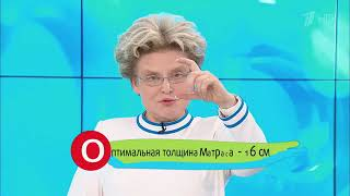 Елена Малышева о диванах для сна