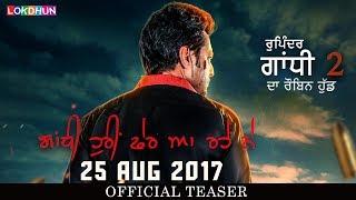 RUPINDER GANDHI 2: THE ROBINHOOD (Official Teaser) | 08th Sep 2017 | Latest Punjabi Movie | Lokdhun