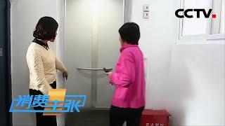 《消费主张》 20201120 适老改造:老旧小区加装电梯有多难?| CCTV财经 - YouTube