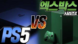 [콘솔 전쟁] PS5 VS 엑스박스X 끝장대결!