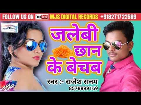 जलेबी छान के बेचब # Rajesh Sanam - Jalebi Chhan Ke Bechab - Bhojpuri Hot Song HD