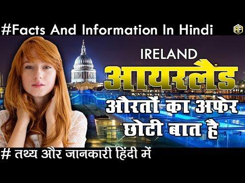 आयरलैंड यहाँ औरतों का अफेर छोटी बात है | IRELAND AMAZING FACTS IN HINDI