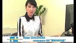 ЖИЛФОНД: Недвижимость Новосибирска на любой вкус и кошелек(Вам знакомо чувство, когда никак не получается определиться с выбором и решить, чего же хочется больше:..., 2014-02-27T05:55:20.000Z)