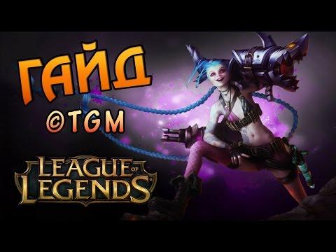 видео: Гайд по jinx. league of legends.
