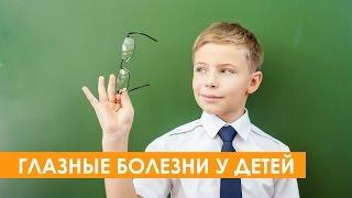 Детская офтальмология. Глазные заболевания и их лечение