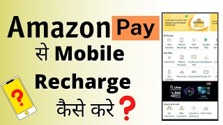 AmazonPay Mobile Recharge ₹50 Cashback Offer-100% Cashback | AmazonPay से Mobile Recharge कैसे करे?